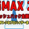 2021年最新版 WiMAX 2+ 各社キャッシュバック金額比較